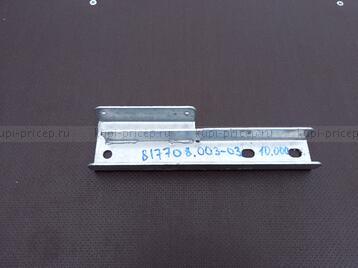 Задний кронштейн крепления правого крыла 817708.003-03.10.000 для 1А-1Е